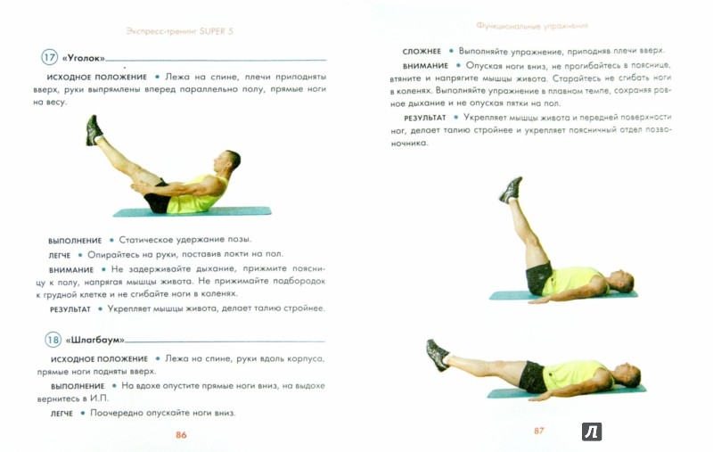 Как похудеть на 5 кг за 10 дней упражнения
