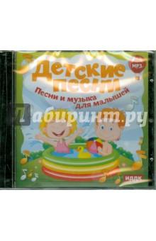 Детские песни. Песни и музыка для малышей (CDmp3)
