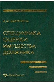 Книга по оценки имущества