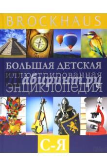 Вюрмли Маркус Brockhaus. Большая детская энциклопедия. С-Я