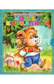 Иванова Оксана Мишка косолапый