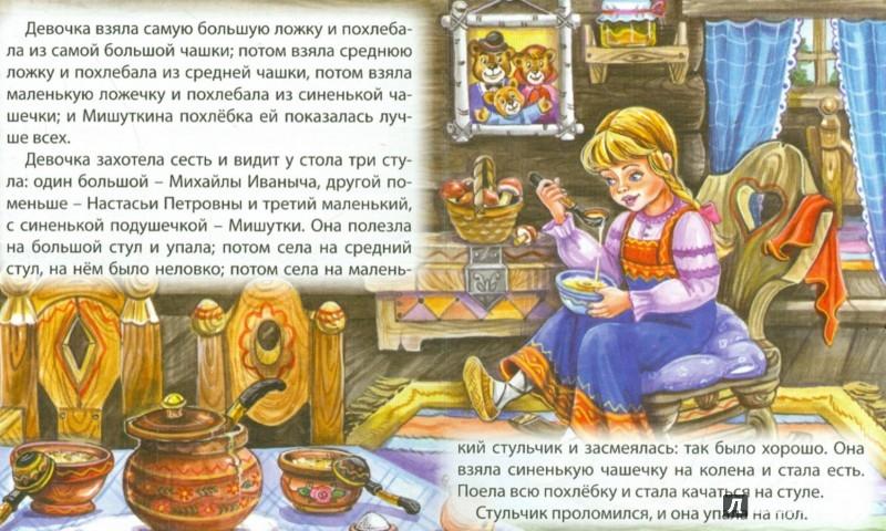 Иллюстрация 1 из 11 для Три медведя   Лабиринт - книги. Источник: Лабиринт