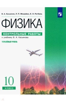 Физика. 10 класс. Контрольные работы к учебнику В. А. Касьянова