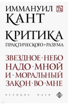 Критика практического разумаЗападная философия<br>Критика практического разума - главный этический трактат Иммануила Канта, развивающий идеи его Критики чистого разума и подробно исследующий понятие категорического императива - высшего принципа нравственности.<br>Три исходных положения теории Канта: должен - значит можешь, должно существовать бессмертие души человека и Бог должен существовать. Человек имеет свободную независимую волю, при этом он сознательно следует добродетели. Награда ожидает его за пределами этого мира, а ее гарантом выступает Бог. Таким образом, Кант уравнял религию и мораль, так как их содержание и цели совпадают.<br>Одним из ведущих переводчиков Канта на русский язык был поэт, литературовед и критик Николай Матвеевич Соколов (1860-1908). Учением Иммануила Канта он заинтересовался, будучи еще студентом духовной академии, и тогда же начал переводить<br>первый крупный труд философа - Критику чистого разума. Переведя основные трактаты Канта, позже он представил российским читателям и другие его произведения. Переводы Соколова считаются точными и полными, они неоднократно переиздавались в советское время.<br>Как и другие книги серии Великие идеи, книга будет просто незаменима в библиотеке студентов гуманитарных специальностей, а также для желающих познакомиться с ключевыми произведениями и идеями мировой философии и культуры.<br>