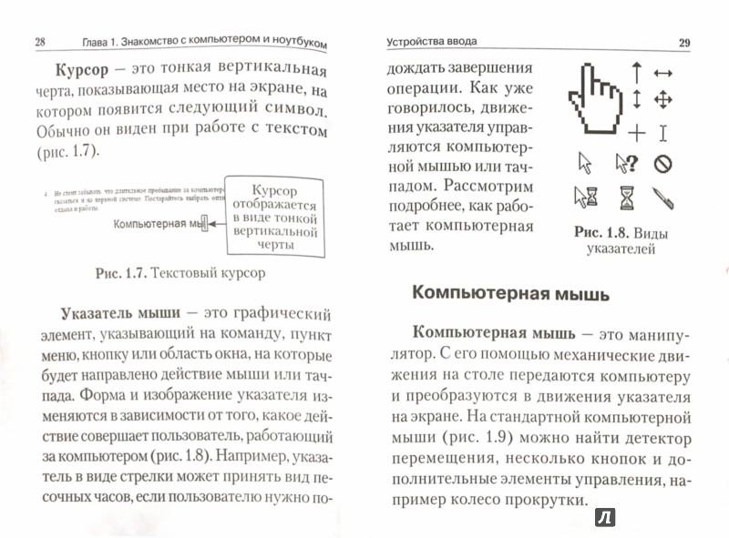 Иллюстрация 1 из 27 для Компьютер и ноутбук для тех, кому за... Простой и понятный самоучитель - Марина Виннер | Лабиринт - книги. Источник: Лабиринт