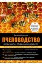 Королев Василий Павлович Пчеловодство. Первые шаги к прибыльному хозяйству