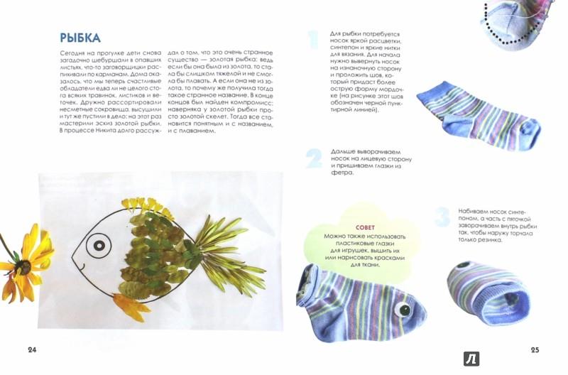 Иллюстрация 1 из 16 для Забавные зверюшки из носков. Мамочкина мастерская - Коваленко, Литвинчик | Лабиринт - книги. Источник: Лабиринт