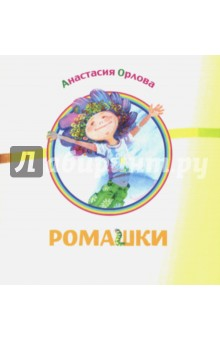 РомашкиОтечественная поэзия для детей<br>Сборник добрых детских стихов Ромашка с красочными иллюстрациями.<br>Для детей до 3 лет.<br>
