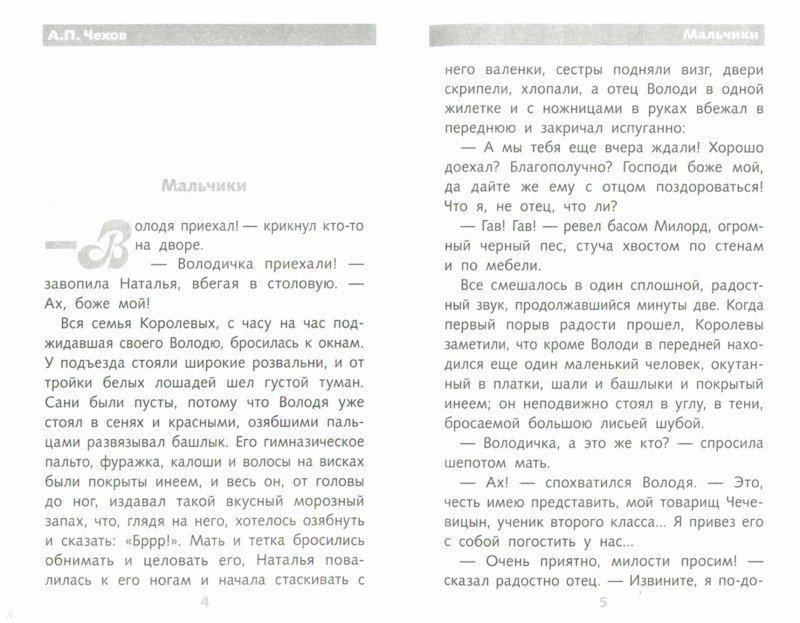 Иллюстрация 1 из 2 для Каштанка. Повести и рассказы - Антон Чехов   Лабиринт - книги. Источник: Лабиринт