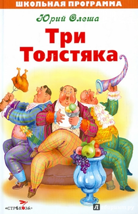 Иллюстрация 1 из 9 для Три толстяка - Юрий Олеша | Лабиринт - книги. Источник: Лабиринт