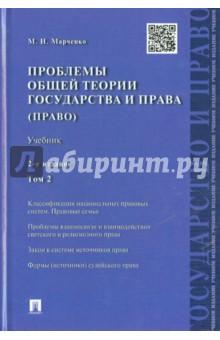 Проблемы общей теории государства и права. Учебник. В 2 томах. Том 2