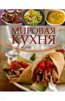 Мировая кухня. Рецепты популярных блюд для приготовления в домашних условиях