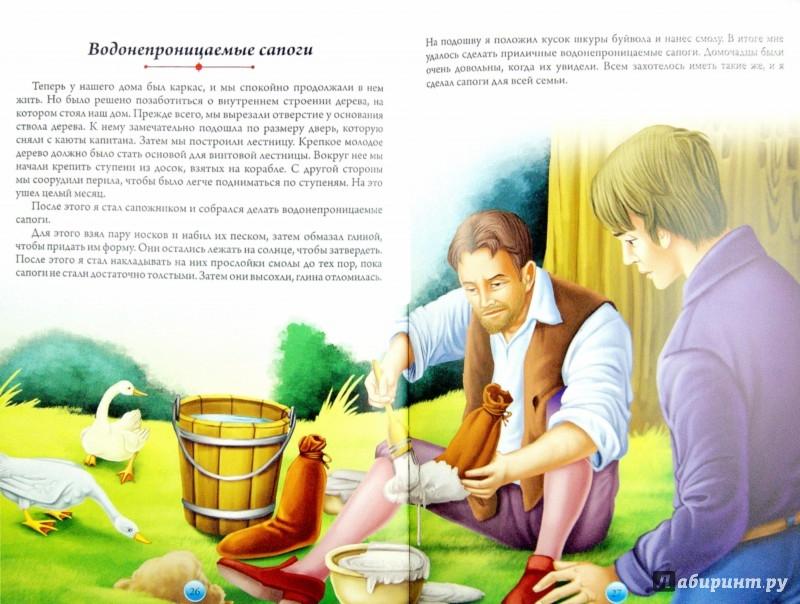 Иллюстрация 1 из 5 для Швейцарская семья Робинзонов - Йоханн Висс | Лабиринт - книги. Источник: Лабиринт