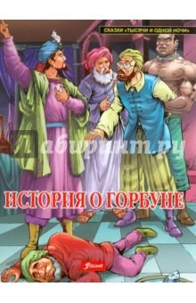 История о горбунеСказки народов мира<br>Представляем вашему вниманию книгу История о горбуне.<br>