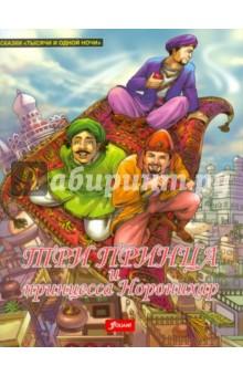 Три  принца и Принцесса НоронихарСказки народов мира<br>Представляем вашему вниманию книгу Три  принца и Принцесса Норонихар.<br>