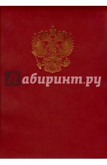Папка адресная бумвинил Герб России (А4) (АП4-01-011)