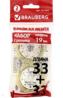 Лента клейкая канцелярская (19 мм х 33 м, 2 штуки) (221695) Brauberg