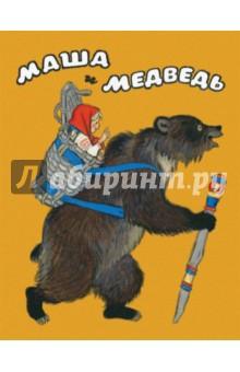 Маша и медведьРусские народные сказки<br>Заблудилась Машенька в лесу да попала к медведю. А тот обрадовался: будет в доме хозяйка, станет печь топить, кашу варить да его, косолапого, кормить. Не пускает медведь девочку домой, как ни проси. <br>Но умница-Машенька скоро смекнула, как ей медведя перехитрить и к бабушке с дедушкой вернуться! <br>Эта русская народная сказка в классическом пересказе Михаила Булатова увлечёт малышей своим занимательным сюжетом, а волшебные рисунки Николая Кочергина, художника-сказочника, сделают книгу по-настоящему любимой.<br>Для детей дошкольного возраста.<br>Для чтения взрослыми детям<br>