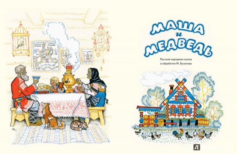 Иллюстрация 1 из 35 для Маша и медведь | Лабиринт - книги. Источник: Лабиринт