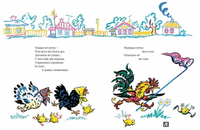 Иллюстрация 1 из 30 для Горошина - Иван Демьянов   Лабиринт - книги. Источник: Лабиринт