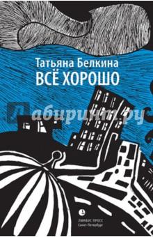 Всё хорошо!Современная зарубежная проза<br>Рассказы Татьяны Белкиной - калейдоскоп людей, событий, стран - при всей своей кажущейся пестроте оставляют впечатление удивительной цельности, завершённости и гармоничности. Автор одинаково свободно чувствует себя в Праге и в Петербурге, в сказке и в реальности, заставляя читателя сопереживать героям этих коротких, но ёмких и жизненных историй.<br>