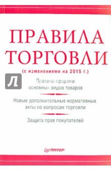 Правила торговли с изменениями на 2015 г