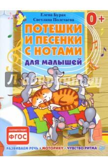 Потешки и песенки с нотами для малышей. ФГОСМузыкальное развитие дошкольников<br>В книгу входят потешки и пестушки, которые можно использовать в качестве пальчиковых игр, игр на коленях, для создания театрального мини-представления и при укладывании ребёнка спать. Потешки ярко иллюстрированы. По нотам вы можете сыграть песенки и спеть их своему малышу. По этой книге легко и весело заниматься, развивать речь ребёнка, его крупную, мелкую моторику и чувство ритма. Рассматривание ярких картинок станет любимым занятием вашего малыша.<br>Книга известного детского психолога Елены Бурак     создана по авторским методикам раннего развития ребёнка и может быть рекомендована для занятий с детьми самого раннего возраста.<br>