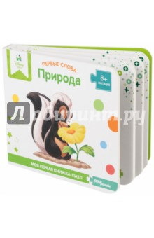 Книжка-игрушка Disney (93500-12) Степ Пазл