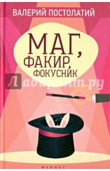 Постолатий Валерий Константинович Маг, факир, фокусник