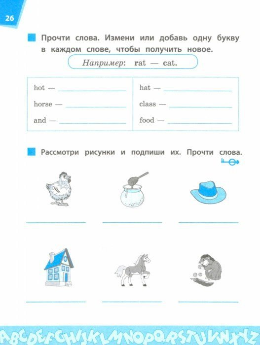 Иллюстрация 1 из 9 для Читаем по-английски. 1 класс - Юлия Чимирис | Лабиринт - книги. Источник: Лабиринт