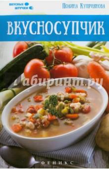 ВкусносупчикСупы<br>В книге описаны пошаговые рецепты по приготовлению различных супов - борщей, грибных супов, щей, гороховых супов. Здесь можно найти рецепты на любой вкус, а также подробное описание приготовления, которое включает и время готовки, и остальные важные мелочи. Вкусносупчик содержит ответы на самые часто возникающие вопросы у начинающих кулинаров.<br>