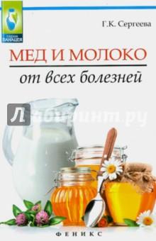 Мед и молоко от всех болезнейКладовые природы<br>В данной книге в доступной форме дано описание двух таких продуктов питания, как мел и молоко. Мед и молоко - это два чуда, созданные природой, имеющие уникальный химический состав и связанные с ним целебные свойства. Эти продукты известны людям с древних времен, и невозможно искусственно создать их аналоги, которые обладали бы такими же свойствами.<br>Кроме того, в книге рассмотрены химический состав и целебные свойства других продуктов пчеловодства: прополиса, маточного молочка пчел, перги, пыльцы и др., дано описание нового для нашей народной медицины продукта - трутневого расплода, имеющего уникальные целебные свойства.<br>Читатель узнает о том, какие кисломолочные продукты производят из молока различных сельскохозяйственных животных, чем они отличаются друг от друга, где распространены, об их целебных свойствах, как их можно использовать для лечения тех или иных заболеваний (дано много рецептов), а также научится готовить различные кисломолочные продукты в домашних условиях.<br>В книге описано, при каких заболеваниях не рекомендуется употреблять мед, молоко и кисломолочные продукты, как научиться отличать натуральный мед от фальсифицированного.<br>