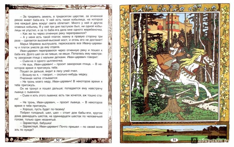 Иллюстрация 1 из 10 для Волшебные сказки - Александр Пушкин | Лабиринт - книги. Источник: Лабиринт