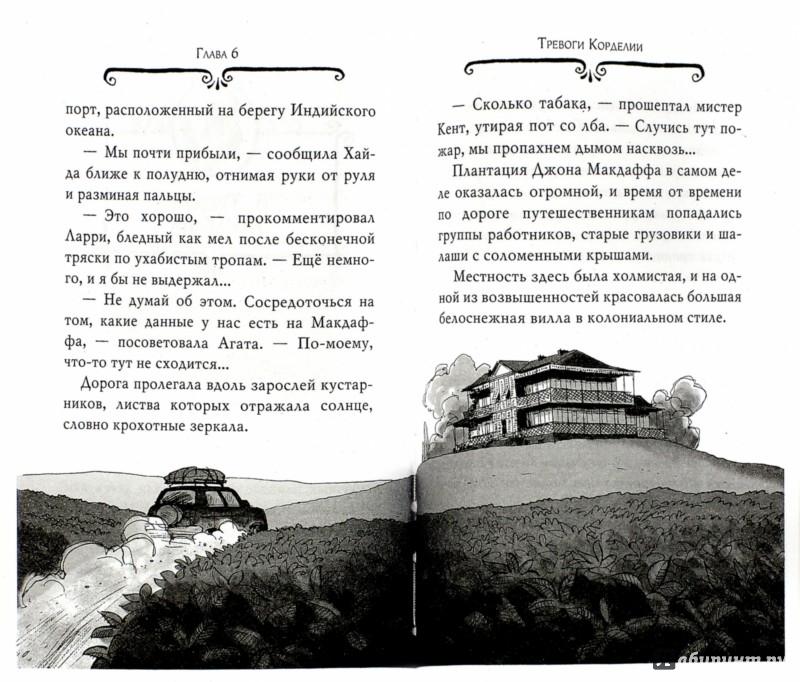 Иллюстрация 1 из 44 для Агата Мистери. Погоня за белой жирафой - Стив Стивенсон | Лабиринт - книги. Источник: Лабиринт