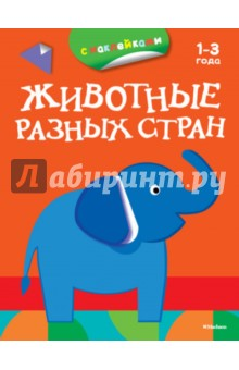 Животные разных стран (с наклейками)