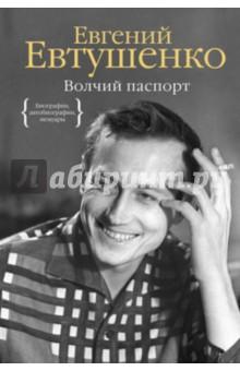 Волчий паспорт, Евтушенко Евгений Александрович