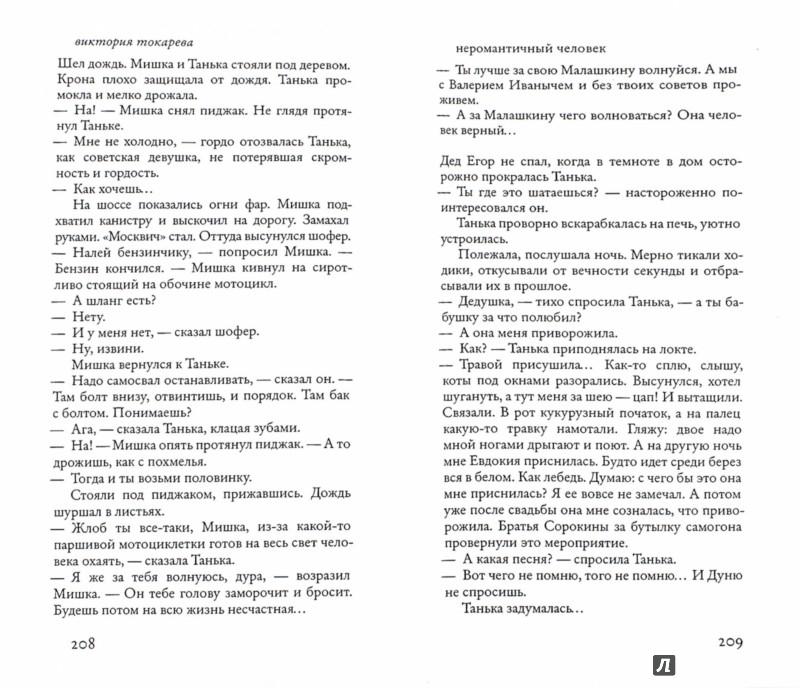 Иллюстрация 1 из 19 для Ничего особенного - Виктория Токарева | Лабиринт - книги. Источник: Лабиринт