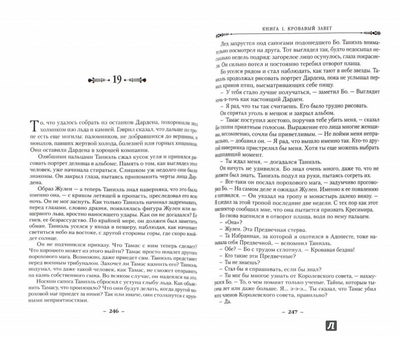 Иллюстрация 1 из 19 для Пороховой маг. Книга 1. Кровавый завет - Брайан Макклеллан | Лабиринт - книги. Источник: Лабиринт