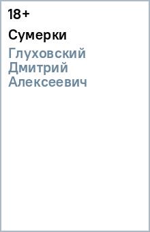 Обложка книги Сумерки