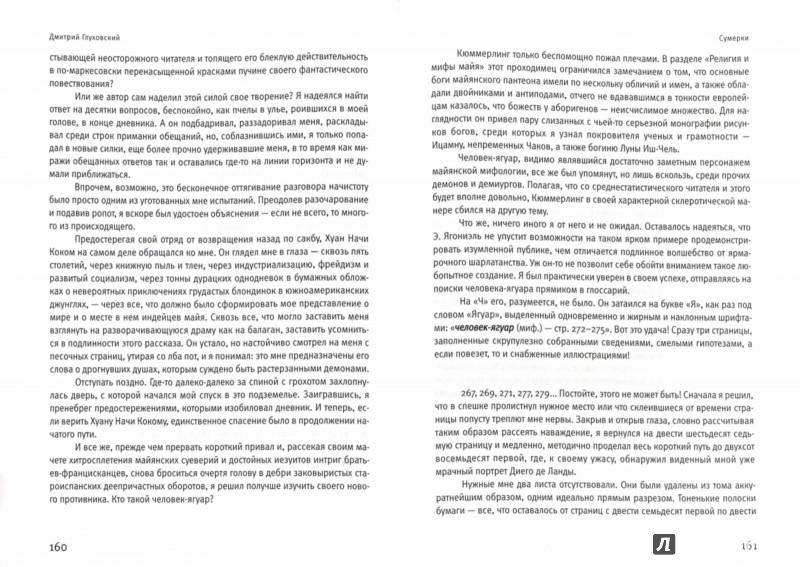 Иллюстрация 1 из 10 для Сумерки - Дмитрий Глуховский   Лабиринт - книги. Источник: Лабиринт