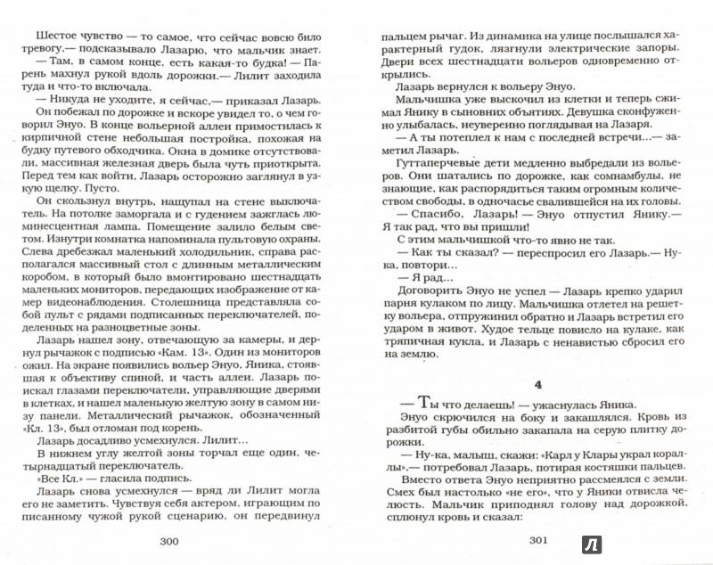 Иллюстрация 1 из 16 для Игра Лазаря - Максим Марух | Лабиринт - книги. Источник: Лабиринт