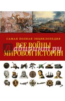 Обложка книги Все войны мировой истории. Самая полная энциклопедия