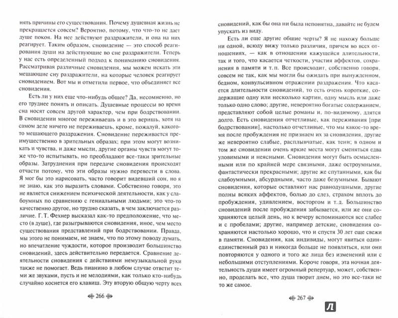 Иллюстрация 1 из 12 для Очерки по психологии сексуальности - Зигмунд Фрейд | Лабиринт - книги. Источник: Лабиринт