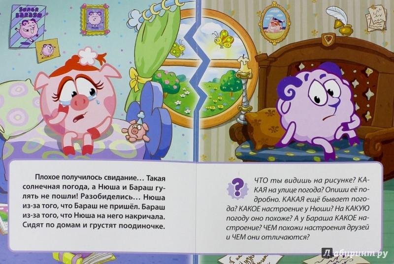 Иллюстрация 1 из 11 для Картонка. Смешарики. Кто первый? (Бараш) | Лабиринт - книги. Источник: Лабиринт