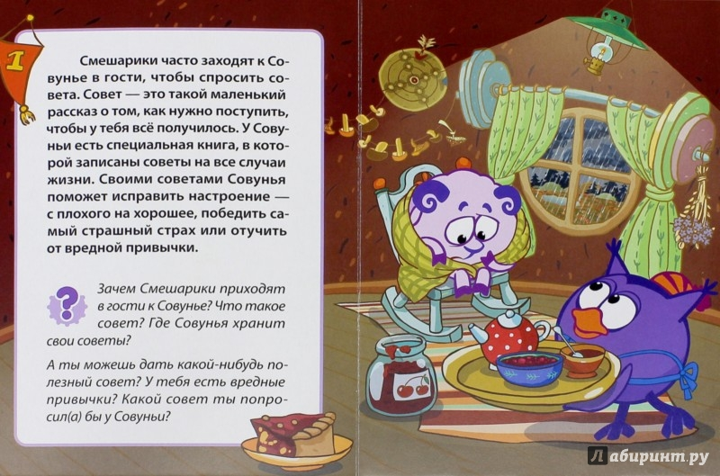 Иллюстрация 1 из 10 для Картонка. Смешарики. Совунья | Лабиринт - книги. Источник: Лабиринт