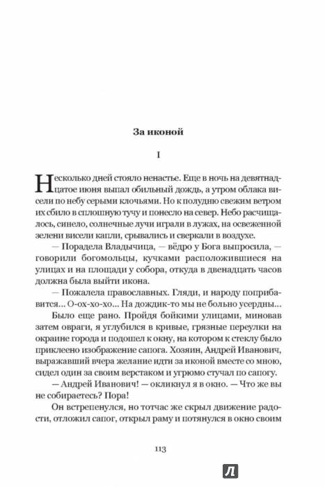 Леонтьев константин николаевич книги скачать