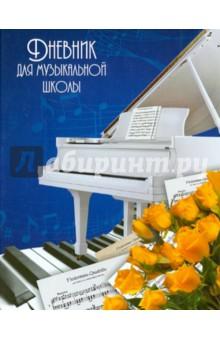 """Дневник для музыкальной школы """"Белый рояль и розы"""" (48 листов) (37830)"""