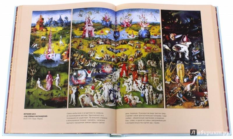 Иллюстрация 1 из 32 для Мастера и шедевры Северного Возрождения - Наталья Василенко   Лабиринт - книги. Источник: Лабиринт