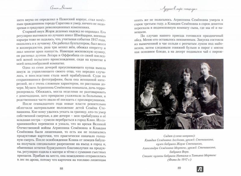 Иллюстрация 1 из 5 для Кулинарные воспоминания счастливого детства - Алиса Даншох   Лабиринт - книги. Источник: Лабиринт