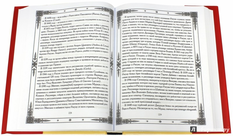 Иллюстрация 1 из 6 для Славянское царство - Мавро Орбини | Лабиринт - книги. Источник: Лабиринт